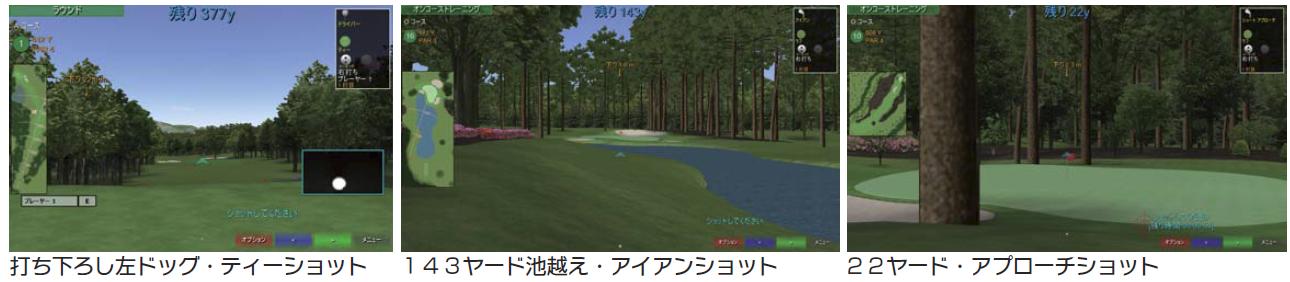 ゴルフ,ゴルフシミュレーター