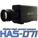 高精細デジタル高速度カメラ・ハイスピードカメラHAS-D71