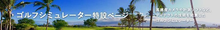 ゴルフシミュレーター特設サイト